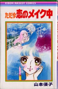 YAMAMOTO Yuuko (山本優子), Tadaima Koi no Makeupchuu / ただ今恋のメイク中