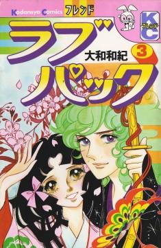 YAMATO Waki (大和和紀 ), Love Pack / ラブパック