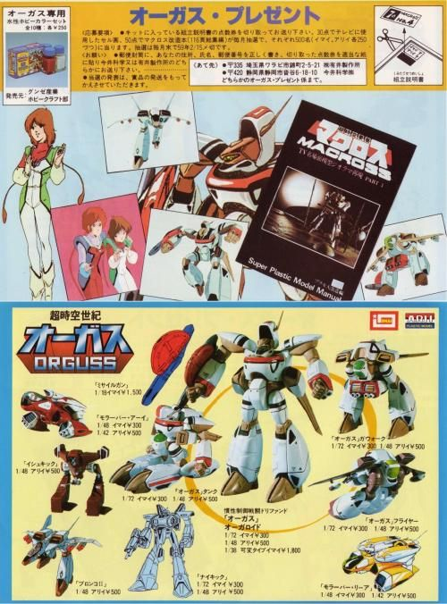 vintage orguss toy ad from japan オーガスチラシ2
