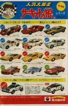 vintage racing car toy ad from japan