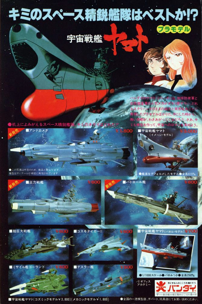 vintage space battleship yamato ad from japan (star blazers)