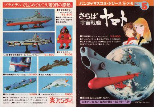 vintage space battleship yamato (star blazers) toy ad from japan