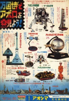 vintage spacecraft model kit ad from japan