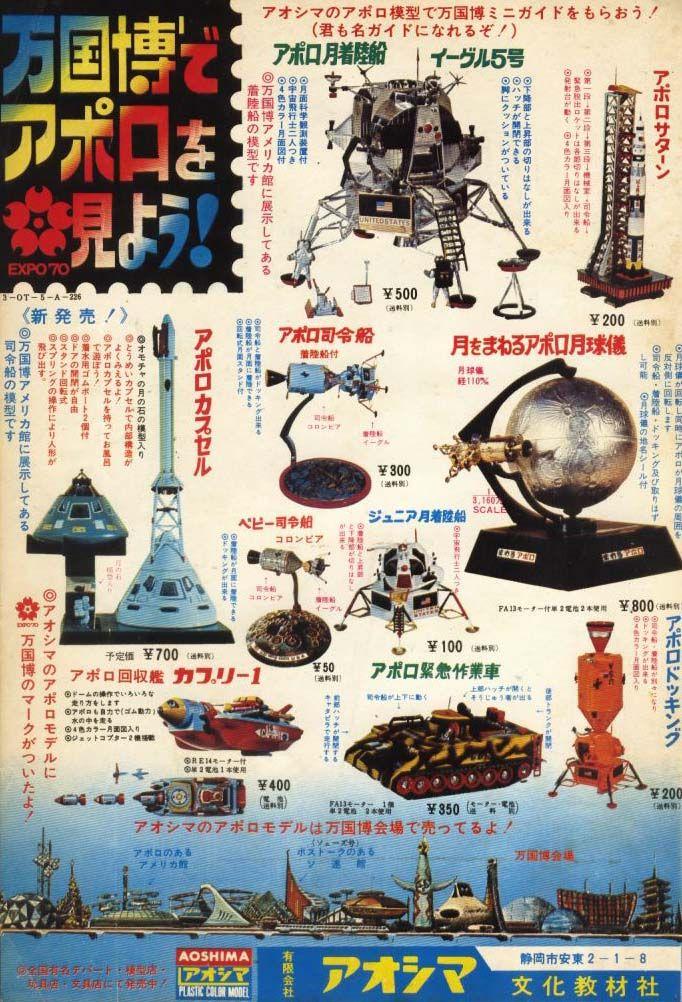 vintage spacecraft model kit ad from japan