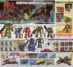 vintage toy ad from japan タカラ カタログNO.3-5