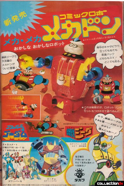 vintage toy robot ad from japan