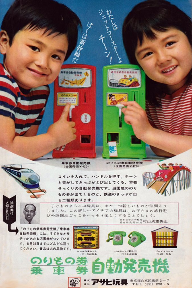 vintage toy vending machine ad from japan