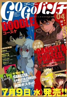 Gangsta featured on a cover (on the right hand side)「ゴーゴーバンチ」vol.04は、7月9日(水)発売 ...