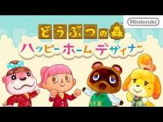 Animal Crossing: Happy Home Designer overview – どうぶつの森 ハッピーホームデザイナー 紹介 ...