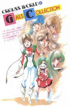 A 'Gals Collection' page from 'This is Animation 8' which featured Orguss