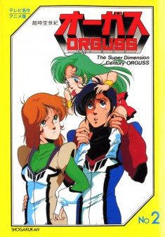 Cover from an Orguss photo manga – volume 2