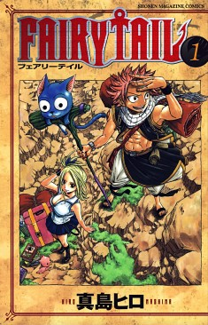 Fairy Tail フェアリーテイル  Japanese manga cover