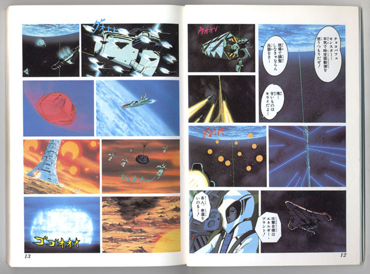 Interior pages from an Orguss photo manga