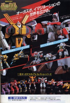 Orguss Model Kit Ad from 1984 from the the January 1984 issue of Animedia magazine