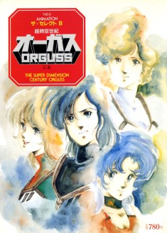 The cover from 'This is Animation 8' which featured Orguss