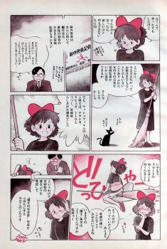A short Kiki's Delivery Service manga illustrated by Yoshitoo Asari. (Animage – May 1989)
