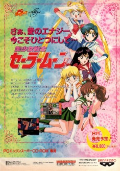 An ad for the Sailor Moon videogame on PC Engine Super CD-ROM in the June 1994 issue of Animage.