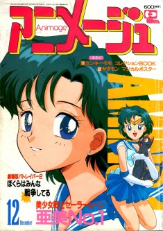 Sailor Moon SuperS article in the September 1995 issue of Animedia.