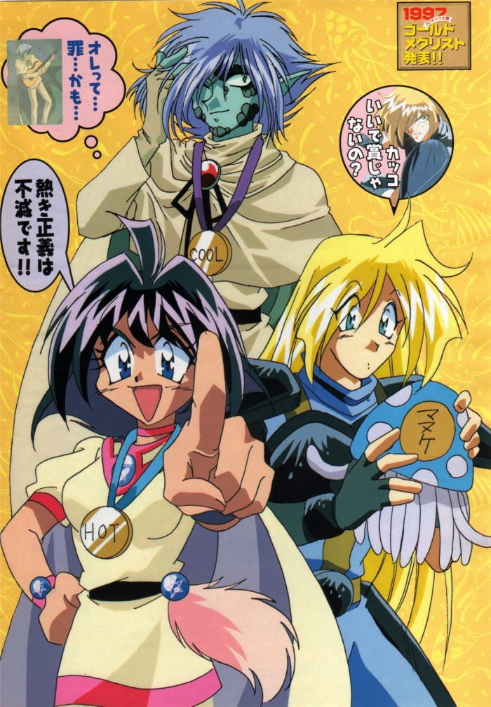 Slayers illustration by Naomi Miyata in the February 1998 issue of Animedia