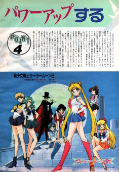 "From the Animage – June 1994 article on the ""shoujo anime boom"" from the 90s and the influ ..."