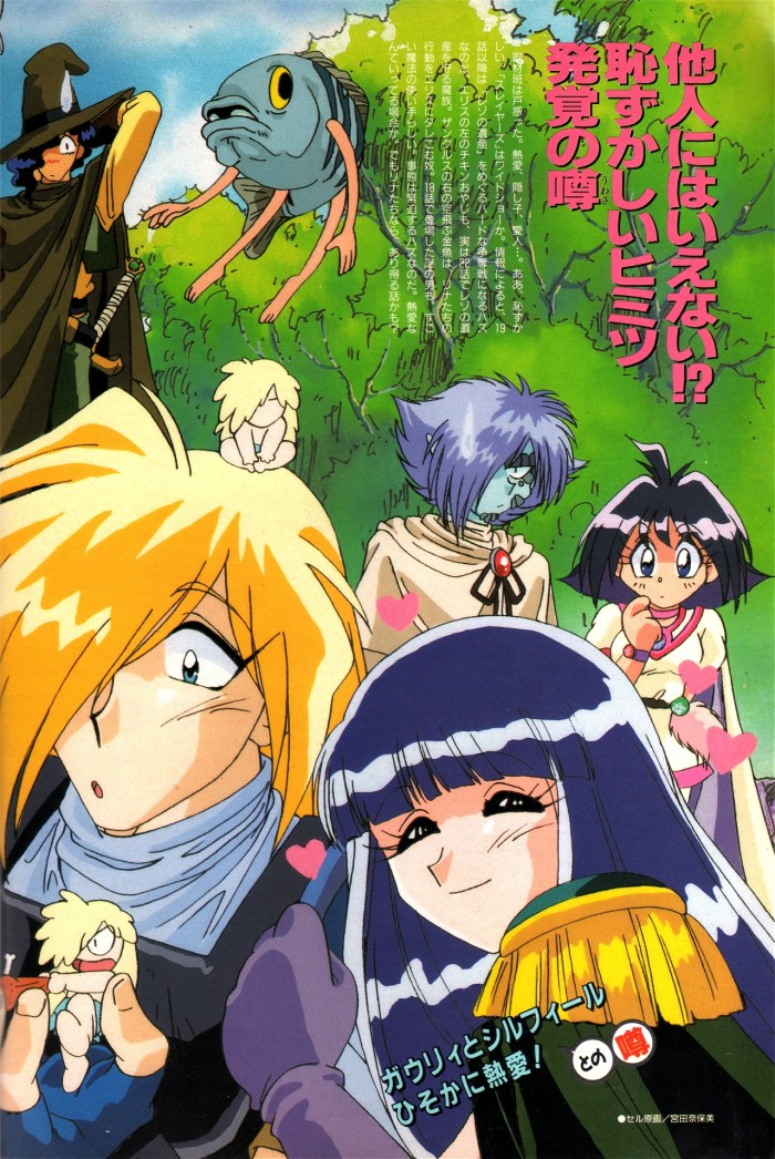 Slayers illustration by Naomi Miyata in the February 1998 issue of Animedia.
