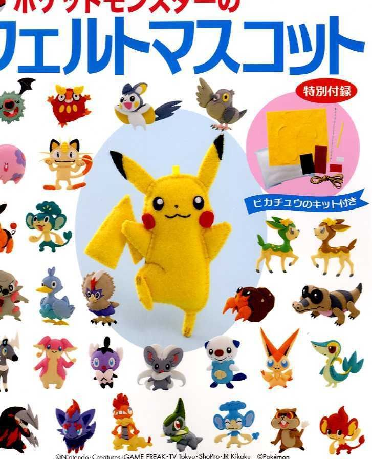 Felt Pocket Monster POKEMON Characters from a Japanese Craft Book