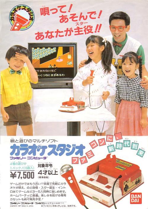 Karaoke Studio (1987)
