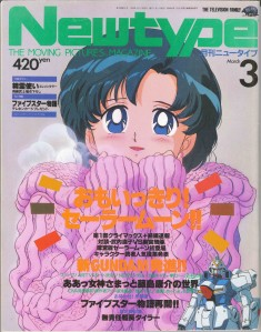 Ami Mizuno aka Sailor Mercury on the front cover of the 3/1993 issue of Newtype illustrated by I ...