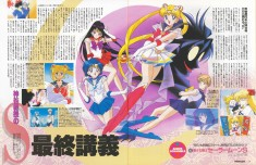 Sailor Moon SuperS article in the 4/1995 issue of Newtype.