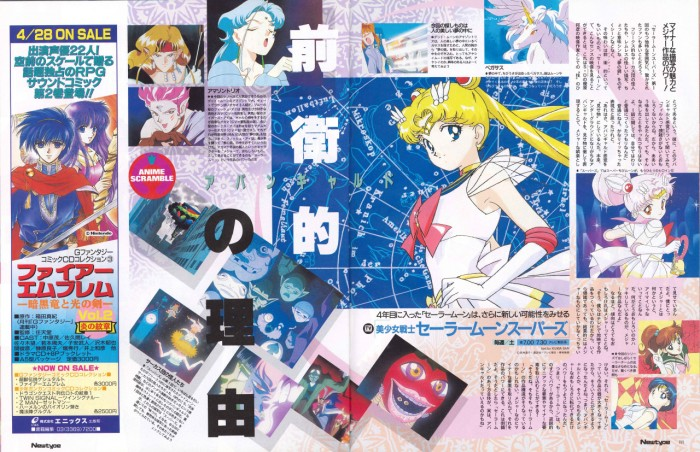 Sailor Moon Anime Scramble article in the 5/1995 issue of Newtype