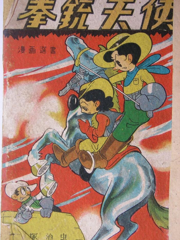 Angel Gunfighter (拳銃天使) a 1949 manga by Osamu Tezuka