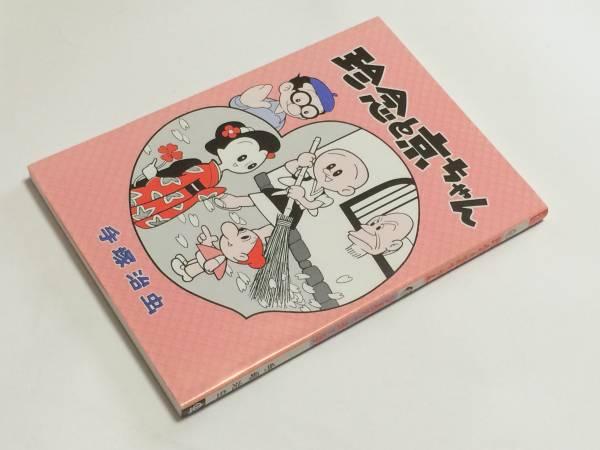 Chinnen and Kyo-chan reprint 1946 manga by Osamu Tezuka