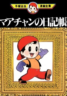 Diary of Ma-chan, 1946 by  Osamu Tezuka (this is a later cover from the Complete Works edition)  ...