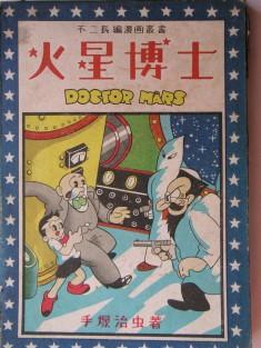 Dr. Mars 火星博士 1947 manga by Osamu Tezuka