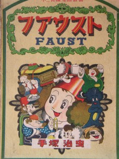 Faust (ファウスト) a 1950 manga by Osamu Tezuka