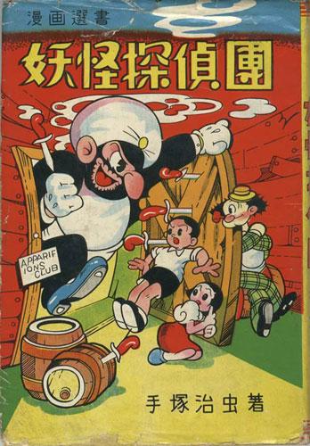 Ghost Detective Dan 妖怪探偵團 1948 manga by Osamu Tezuka