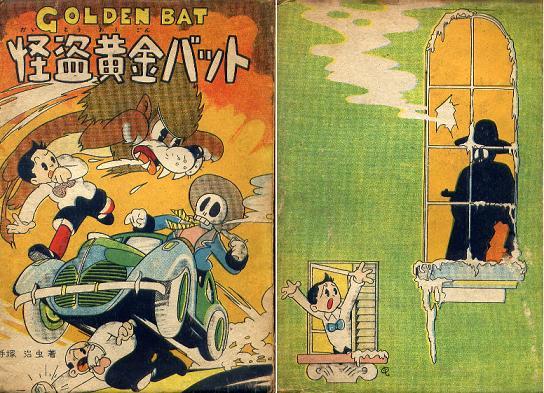 Golden Bat 怪盗黄金バット 1947 manga by Osamu Tezuka