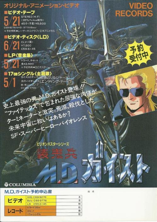Japanese advertisement for M.D. Geist 装鬼兵MDガイスト