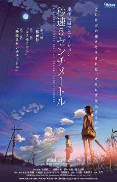 Japanese poster 5 Centimeters Per Second 秒速5センチメートル