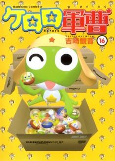 Keroro Gunsō manga cover (volume 16) – Sgt. Frog ケロロ軍曹