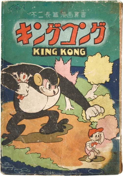 King Kong キングコング 1947 manga by Osamu Tezuka