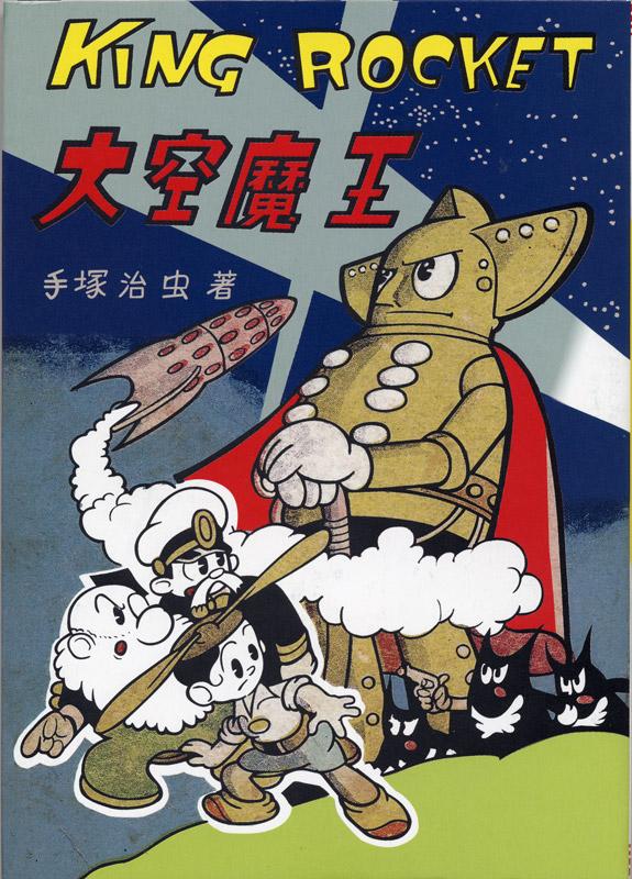King Rocket (reprint) 大空魔王 1948 manga by Osamu Tezuka