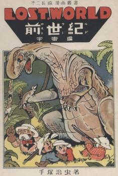 Lost World, 1948 manga by Osamu Tezuka – ロスト・ワールド
