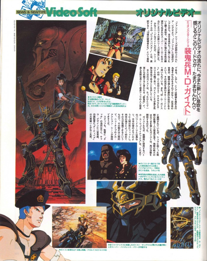 M.D. Geist Video Soft article in the 6:1986 issue of Newtype magazine