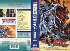 MD Geist VHS package design from Japan 装鬼兵MDガイスト