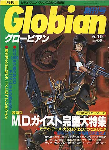 MD Geist featured on a Japanese magazine cover 装鬼兵MDガイスト