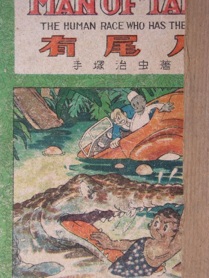 Men with Tails (有尾人) a 1949 manga by Osamu Tezuka