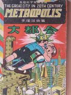 Metropolis (メトロポリス ) a 1949 manga by Osamu Tezuka