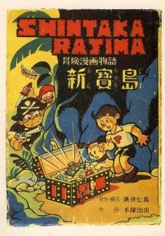 New Treasure Island 新寳島 1947 manga by Osamu Tezuka
