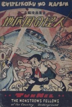 Phantom of the Underground Countries, a 1948 manga by Osamu Tezuka 地底国の怪人 ( 漫画、コミック )